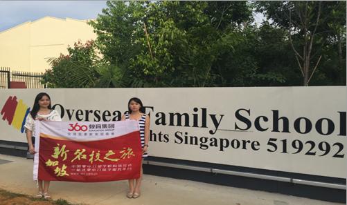 新加坡海外家庭学校