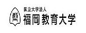 福冈教育大学