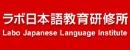 Labo日本语教育研修