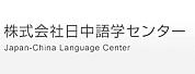 日中语学专门学院