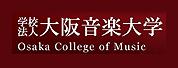 大阪音乐大学