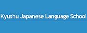 九州日本语学校