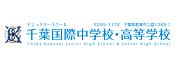 千叶国际学院