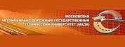 莫斯科汽车公路学院