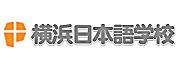 横滨日本语学校
