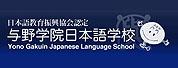 与野学院日本语学校
