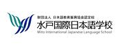 水户国际日本语学校