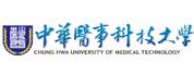 中华医事科技大学
