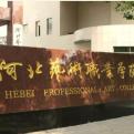 河北省艺术职业学院