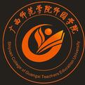 广西师范学院师园学院