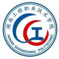 湖南工程职业技术学院