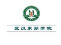 武汉大学东湖分校