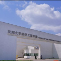 沈阳大学科技工程学院