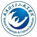 武汉语言文化职业学院