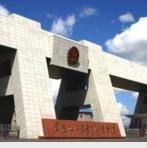 黑龙江公安警官职业学院