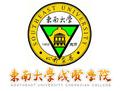 东南大学成贤学院