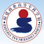 福建商业高等专科学校