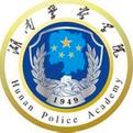 湖南公安高等专科学校