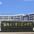 广西工学院鹿山学院