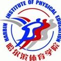 哈尔滨体育学院