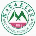 闽西职业技术学院