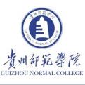 贵州教育学院