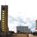 云南艺术学院文华学院