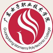 广东女子职业技术学院