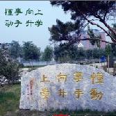 渤海大学文理学院