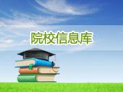 江西先锋软件职业技术学院