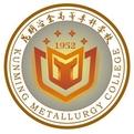 昆明冶金高等专科学校