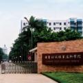 广东纺织职业技术学院