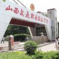 山西交通职业技术学院