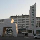 北京财贸职业学院